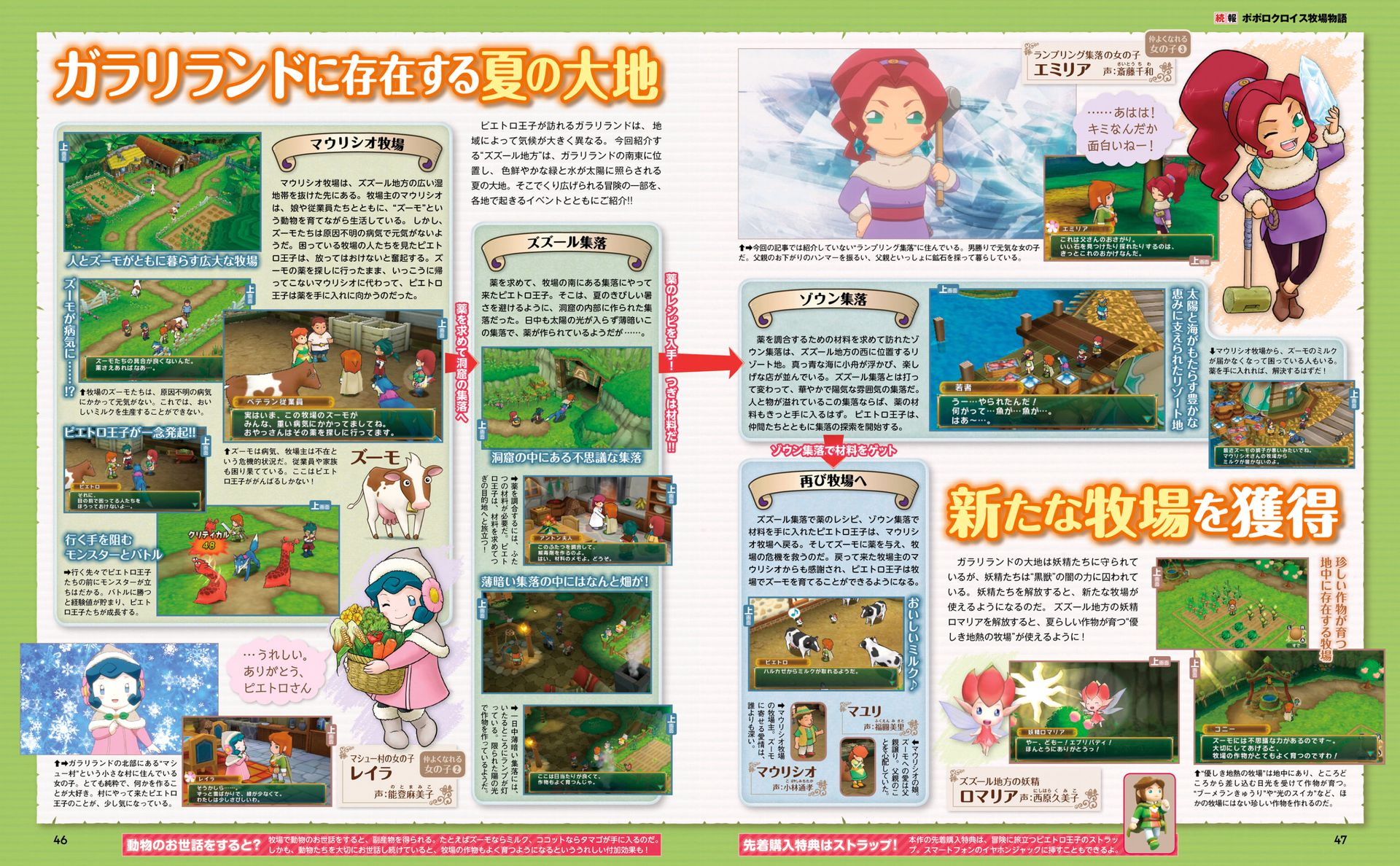 Return to PopoloCrois: A Story of Seasons Fairytale Nintendo 3DS Scans ...