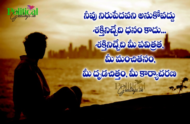 4500x2941 inpiring-telugu-quotes-and-greetings-about-life-for-facebook.jpg